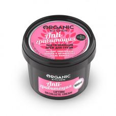 Крем подтягивающий для груди  ANTI-ГРАВИТАЦИЯ  серия Organic Kitchen  100ml Organic Shop